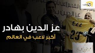 """المؤتمر الإعلامي لتقديم لاعب نادي 6 أكتوبر """"عز الدين بهادر"""" كـ أكبر لاعب محترف في العالم"""