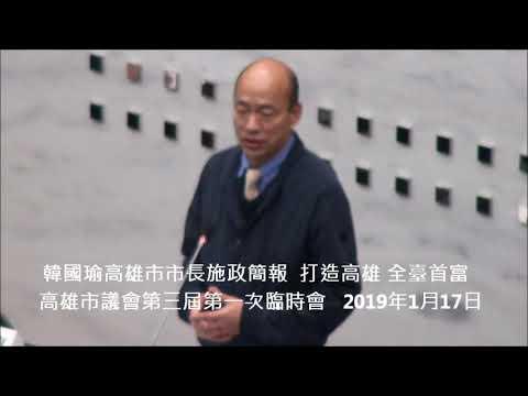 韓國瑜高雄市市長施政簡報  打造高雄 全臺首富  高雄市議會第三屆第一次臨時會
