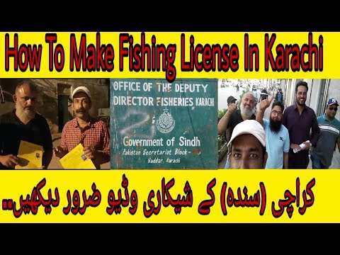 Fishing License Karachi Urdu Hindi | فشنگ لائیسنس کراچی | 钓鱼证