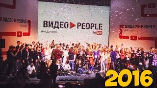 ВИДЕОPEOPLE - 2016 // VIP ЗОНА