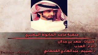 منقية ماجد الحابوط كلمات عبدالله المشيعلي أداء العذب جديد وحصري 2014