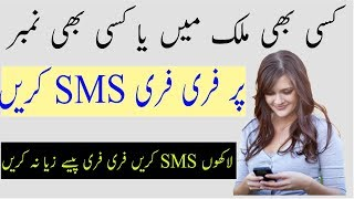 Send Free SMS | Text Message | To Mobile phone For Any Contry | unlimited free sms | 2018 Urdu/Hindi