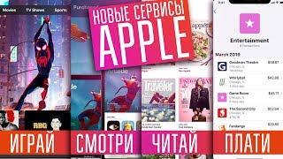 ИГРАЙ, СМОТРИ, ЧИТАЙ И ПЛАТИ - Apple Arcade, Apple TV +, Apple News + и Apple Card