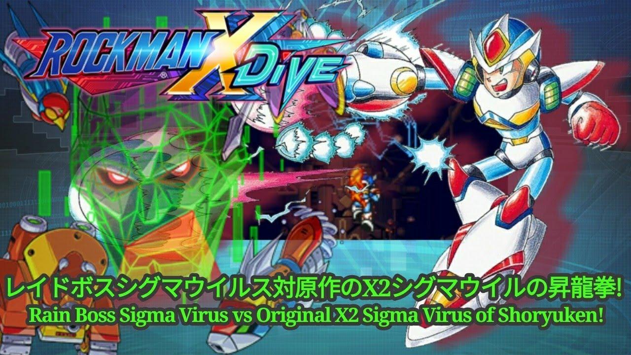 ロックマンX DiVE #32「レイドボスシグマウイルス対原作のX2シグマウイルの昇龍拳!」