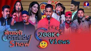 Nepali Comedy Show    Nepali Stand-Up Comedy    Raja Rajendra Pokhrel & Team    Janata Television