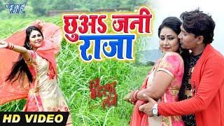 छुअS जनी राजा - भोजपुरी का नया सबसे हिट #वीडियो सांग 2019 - Hum Badla Lenge