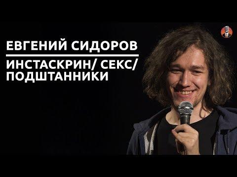 Евгений Сидоров -  Инстаскрин/ Подштанники/ Секс [СК#11]