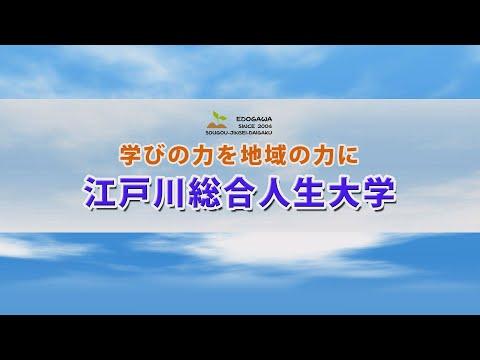 学びの力を地域の力に 江戸川総合人生大学