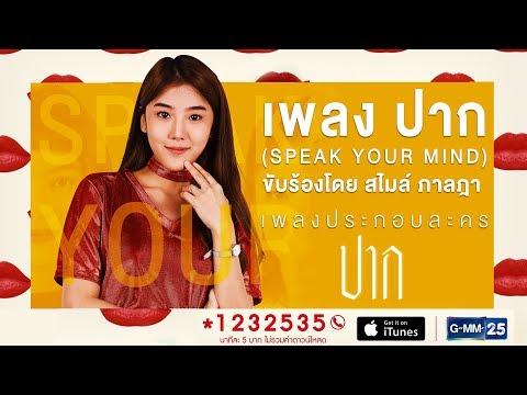 【Official MV】ปาก - SPEAK YOUR MIND [OST. ปาก] - สไมล์ ภาลฎา