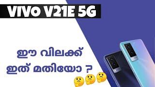 Vivo V21e 5g Spec Review Features Specification Price