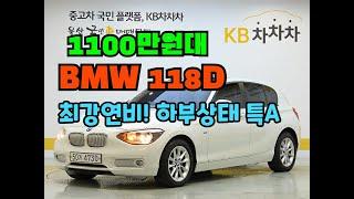 [BMW 118D 중고차] 동급 최고연비와 운전재미는 …