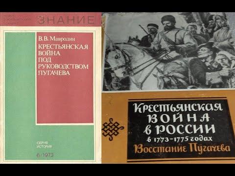 Емельян Пугачев: Крестьянская война под руководством Пугачева/Мавродин В.В. Аудиокнига.
