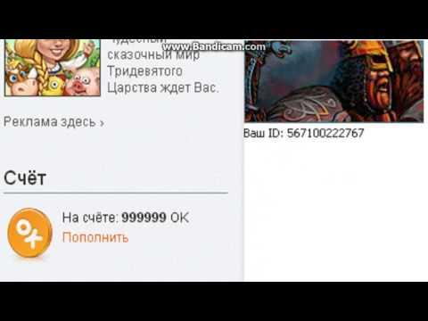 Как получить бесплатно оки в Одноклассниках? Без программ