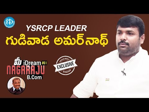 YSRCP Leader Gudivada Amarnath Exclusive Interview || Talking Politics With iDream #132