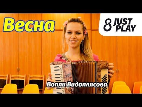 Видео: Вопли Видоплясова - Весна (Cover by Just Play)