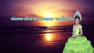 เพลงนางคำกองเลี้ยงหมู+Lyrics น้อย วนิดา ศิลปินภูไท