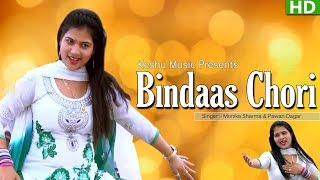 Bindaas Chori Usha || डांस मे सपना को किया फैल ||  Haryanvi August  2017 song || Keshu Music