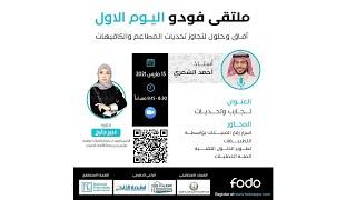 لقاء اليوم الأول 15 مارس 2021  الأستاذ أحمد الشمري في ملتقى فودو آفاق وحلول