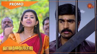 Vanathai Pola - Promo | 13 May 2021 | Sun TV Serial | Tamil Serial