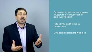 """Видео урок """"Уровни лидерства"""" (трейлер)"""