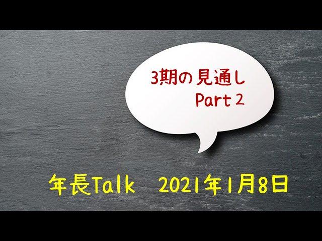 20210108 年長Talk part2 見通し