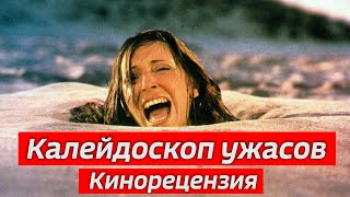 Калейдоскоп ужасов. (1982). Кинорецензия LFTL