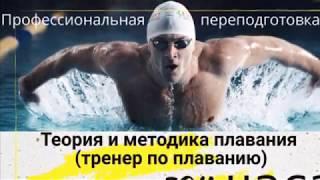 Тренер по плаванию | Москва | Обучение с ИНСТРУКТОРОМ