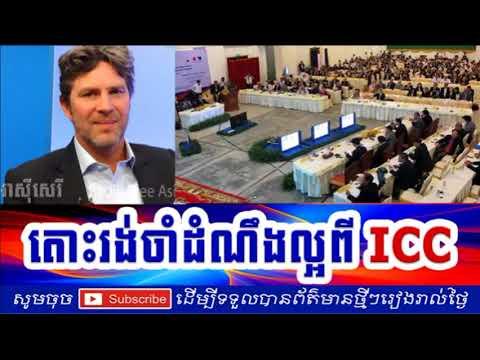 Cambodia News Today RFI Radio France International Khmer Evening Wednesday 08/30/2017