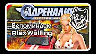 обзор Adrenalin Extreme Show (Вот это Игры) Русский Need for Speed Wolfing