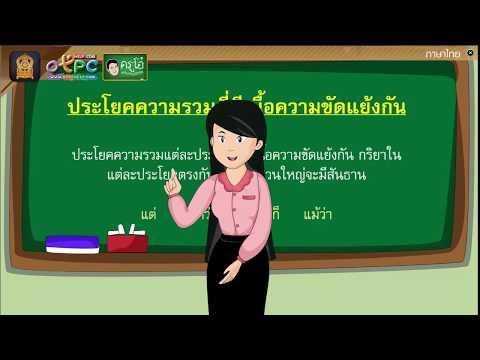ประโยคความรวม - ภาษาไทย ป.6