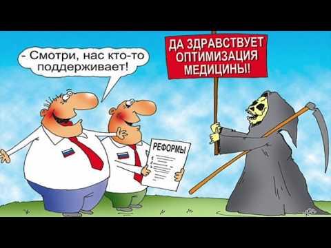 Оптимизация здравоохранения: Путинская вертикаль власти продолжает убивать