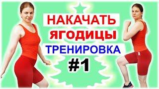 Красивые ЯГОДИЦЫ на Новый Год 1 Накачать ягодицы дома Тренировка на ягодицы NG fitness