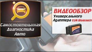 BLUETOOTH Адаптер ELM327 - Диагностика Автомобиля Самому