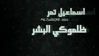 ظلموكي البشر - اسماعيل تمر || راب سوري Official Music Video