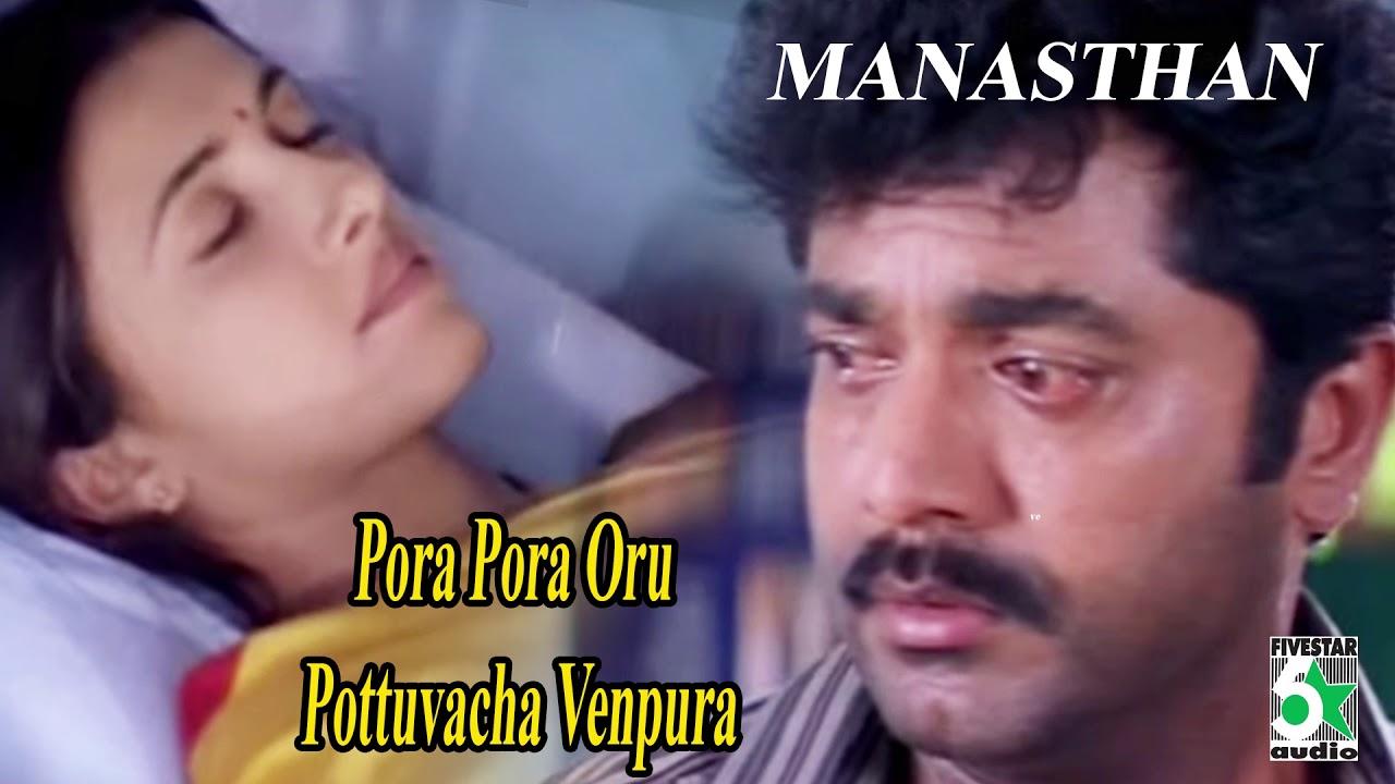Download போறா  போறா ஒரு பொட்டுவச்ச  வெண்புறா   Manasthan   S.A.Rajkumar