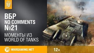 Смешные моменты World of Tanks ВБР: No Comments #21 (WOT)(Хочется узнать, насколько хороша очередная новая музыка в ВБР? Или просто посмотреть на необычные смешные..., 2014-03-07T15:16:27.000Z)