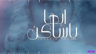 شيله ياساكن ابها - أداء منصور الوايلي | (حصرياً) 2018