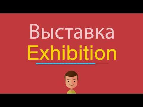 Как по английски выставка