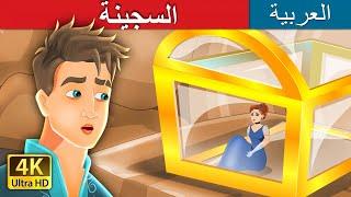 السجينة | Trapped Story in Arabic | Arabian Fairy Tales