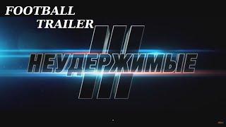 Неудержимые 3 (футбольный трейлер)