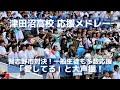 津田沼高校 習志野市対決に一般生徒も多数応援「愛してる」と大声援!(千葉県高校野球応援シリーズ2019)