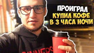 ДОСТАВКА КОФЕ ОТ COFFI В 3 ЧАСА НОЧИ!