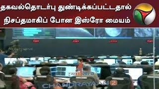 தகவல்தொடர்பு துண்டிக்கப்பட்டதால் நிசப்தமாகிப் போன இஸ்ரோ மையம்   Chandrayaan - 2   ISRO