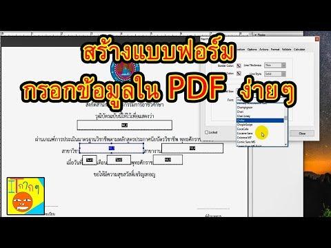 สร้างแบบฟอร์มกรอกข้อมูลใน PDF  ง่ายๆ