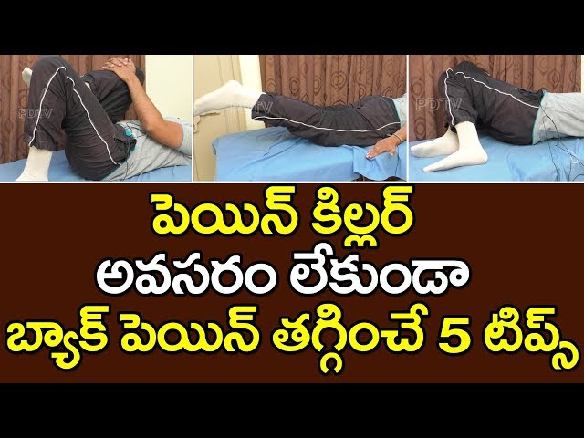 5 Tips For Back Pain Solution | Dr.Ragava chowdary nandigam | బ్యాక్ పెయిన్ తగ్గించే 5 టిప్స్