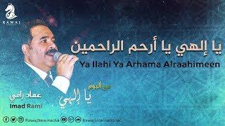 الفنان عماد رامي ||  يا إلهي يا أرحم الراحمين من البوم يا إلهي || Ya Elahi