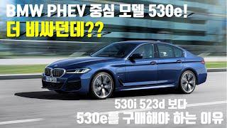 BMW 530e는 비싸기만 하다? 그래도 530e를 구매 하는 이유! / BMW PHEV 중심 모델 530e의 장점 살펴보기!