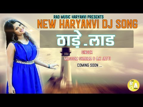✓ ठाड़े लाड | Thade Laad | Haryanvi DJ Song 2017 | Masoom Sharma | A.K Jatti | Rao Music