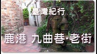 台湾旅行 鹿港 「九曲巷と老街」