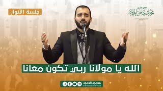 الله يا مولانا ربي تكون معانا | جلسة الأنوار | المنشد محمود الحمود